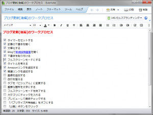 ブログ更新のワークプロセス