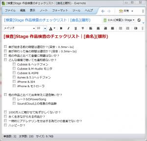作品検査のチェックリスト