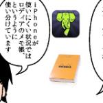 【ぼくらのタイムマネジメントストーリー】第5話 これならできる!今から始める簡単GTD(後編)