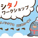 アウッ!4月21日!第1回「アシタノワークショップ」開催するヨッ!!