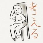 物事を考えるときの試行錯誤03〜考えに詰まった時の対処法〜