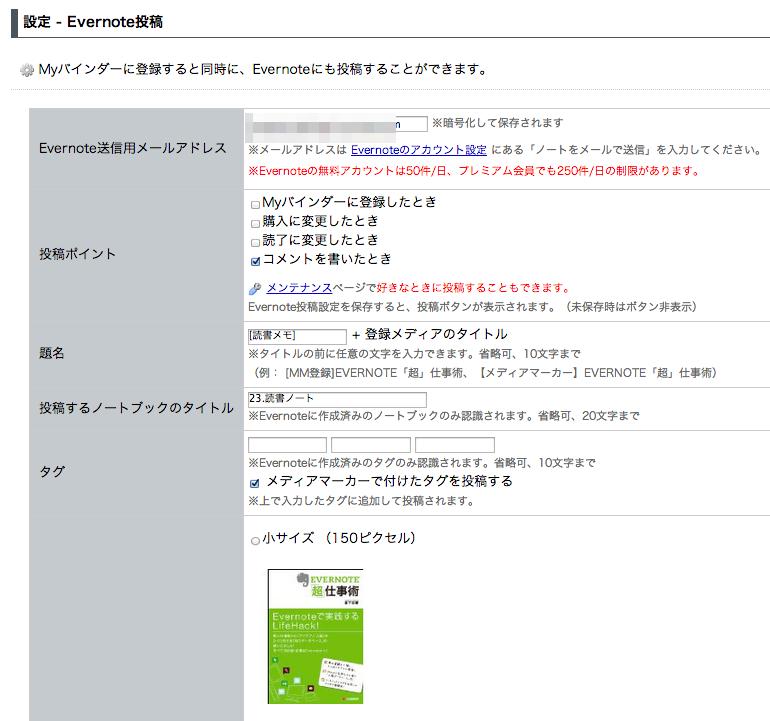 beckの本棚___設定___Evernote投稿_-_メディアマーカー
