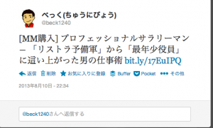 Twitter___beck1240___MM購入__プロフェッショナルサラリーマン_―_「リストラ_...