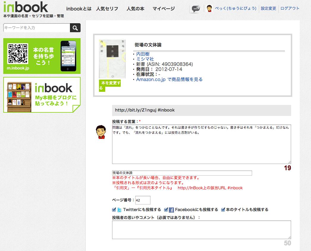 本や漫画の名言・セリフを記録・管理_-_inbook(インブック)