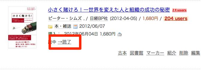 beckの本棚___読中_-_メディアマーカー