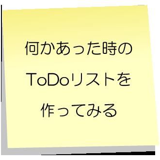 130926_fusen_51