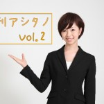 復活二週目も新メンバー続々!J&HAMAも復活だ!~週刊アシタノレシピvol2 ~by beck