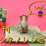 仕事始めがちょっと楽しくなる!? ~週刊アシタノレシピvol.5 ~by beck