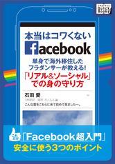 本当はコワくないFacebook