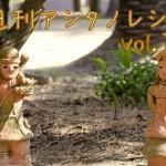 早いものでもう2月!春はまだ遠い・・ ~週刊アシタノレシピvol.7 ~by beck