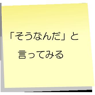 140320_fusen_55