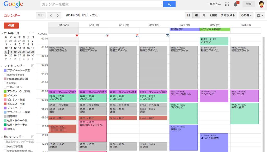 Google_カレンダーBIG