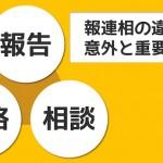 【報連相のススメ】報告・連絡・相談の違いの分かりやすい解説