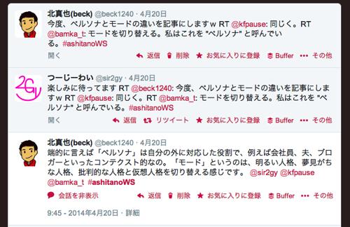 Twitter 検索 ashitanows