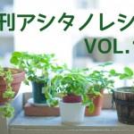 五月病なんかに負けられない!ー週刊アシタノ vol.12