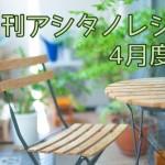 4月のテーマは「新社会人へのアドバイス」でした!ー月刊アシタノレシピ4月度版