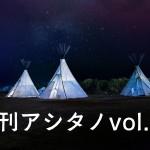 初夏の香りが漂ってきましたね ー 週刊アシタノ vol.17