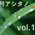 梅雨空に負けるな! ー 週刊アシタノ vol.18