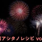 新メンバー加入でますます熱い!! - 週刊アシタノ vol.21