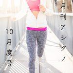 10月の月イチテーマは「健康のためにやっていること」でした! ー 月刊アシタノ10月度号