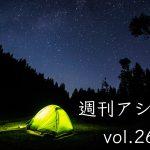 いざ師走! - 週刊アシタノ vol.26