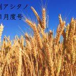 11月の月イチテーマは「読んでてワクワクするとっておきブログを紹介」でした! ー 月刊アシタノ11月度号