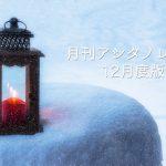 12月の月イチテーマは「すっきり今年を終えるための整理/掃除術」でした! ー 月刊アシタノ12月度号